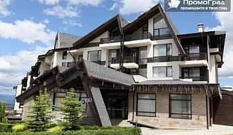 Почивка в Aspen Resort (Разложка котловина) - 5 нощувки (2 спален апартамент) със закуски, обеди и вечери за 4-ма