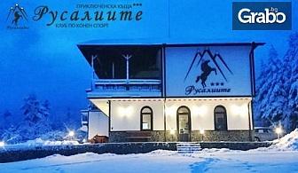 Почивка в с. Бачево, край Разлог! 2 нощувки със закуски и вечери, плюс обеди, конна езда или трансфер до ски лифт