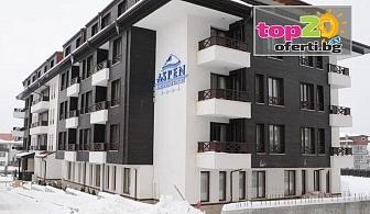 4* Почивка в Банско! Нощувка в Апартамент със закуска и вечеря, Басейн, Сауна и парна баня в Апарт хотел Аспен, Банско, от 40 лв.