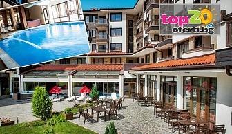 4* Почивка в Банско! Нощувка със закуска и вечеря + СПА пакет и Закрит басейн в хотел Свети Георги СКИ &СПА 4*, Банско, от 35 лв. на човек