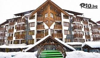 Почивка в Банско през Януари и Февруари! Нощувка със закуска и вечеря в луксозен апартамент + СПА с вътрешен басейн, от Ваканционен клуб Белведере 4*