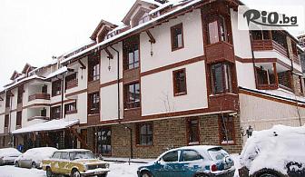 Почивка в Банско през Януари! 2, 3, 4 или 5 нощувки със закуска и вечеря + СПА зона, от Хотел Френдс 3*