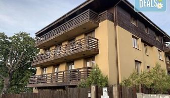 Почивка в Банско на супер цена! Нощувка в StayInn Banderitsa в Банско, безплатен безжичен интернет, 10% отстъпка от цената на масажи и процедури в Астери релакс център