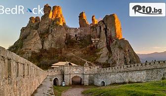 Почивка в Белоградчик до края на Септември! 2 нощувки за ДВАМА + Сафари из Белоградчишките скали, от Къща за гости Бедрок