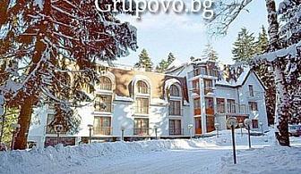 Почивка в Боровец, хотел Свети Георги! Промоции от Януари до Март 2013г. на цени от само 55 лв. на човек на ден с нощувка, закуска и вечеря
