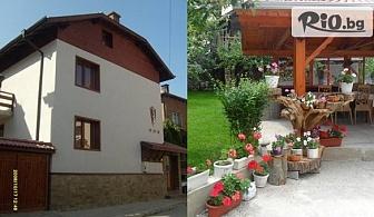 Почивка в центъра на Банско през есента! 2 или 3 нощувки в Къща за гости Виен 3*