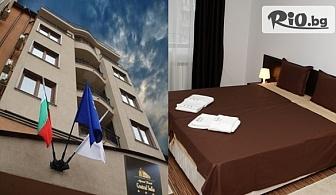 Почивка в центъра на София до края на Февруари! 1 или 2 нощувки за ДВАМА в луксозен апартамент, от Хотел Централ 3*