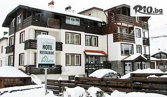 Почивка в Чепеларе през зимата! 1 или 3 нощувки със закуски и вечери, от Хотел Мартин 3*