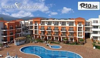 Почивка в Черноморец през Септември! Нощувка със закуска + басейн и шезлонг, от Хотел Коста Булгара 3*