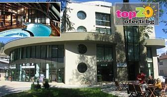 Почивка в Девин! Нощувка със закуска + Вътрешен минерален басейн + Външен Минерален Басейн в Хотел Евридика, Девин, за 39.70 лв./човек