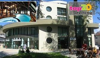 Почивка в Девин! Нощувка със закуска + Вътрешен минерален басейн в Хотел Евридика, Девин, за 34.90 лв./човек