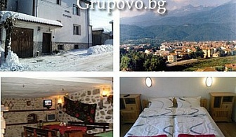 Почивка в Добринище, къща за гости Гърбеви. Промоционални цени за двудневен пакет за двама или четиридневен за един човек на цени от само 84 лв.