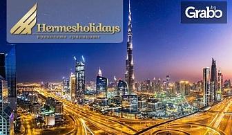 Почивка в Дубай! 7 нощувки със закуски в хотел Ibis Al Barsha 3*, плюс самолетен транспорт