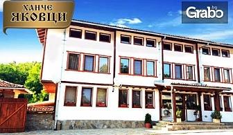 Почивка за двама в Еленския Балкан! 2 нощувки със закуски и вечери
