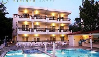 Почивка за двама на о. Тасос на 80м. от плажа! Нощувка със закуска и вечеря + басейн на ТОП ЦЕНИ в хотел Serines