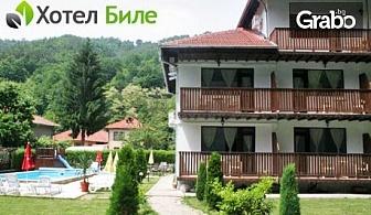 Почивка за двама в Троянския Балкан! 1, 2, 3 или 4 нощувки със закуски и вечери, в с. Бели Осъм