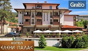 Почивка в Елена! 2, 3 или 4 нощувки със закуски и 1 вечеря, плюс топъл вътрешен басейн, сауна и парна баня