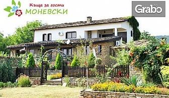 Почивка в Габровския Балкан! Нощувка за двама или наем на вила за до 8 човека, плюс релакс зона - в с. Кормянско