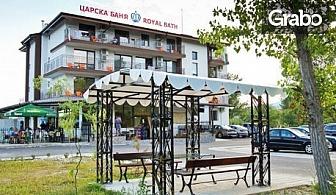 Почивка в град Баня! Нощувка със закуска и вечеря, плюс релакс зона и една процедура по избор
