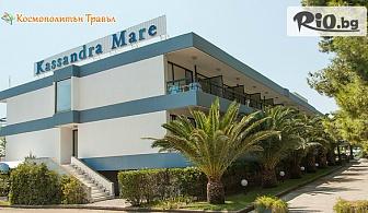 Почивка на Халкидики, Гърция през Септември! 5 нощувки със закуски и вечери в Kassandra Мare Hotel 3* + басейни, от Космополитън Травъл