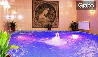 Почивка в Хисаря! Нощувка със закуска и възможност за вечеря, или на база All Inclusive Light, плюс басейн, сауна и парна баня