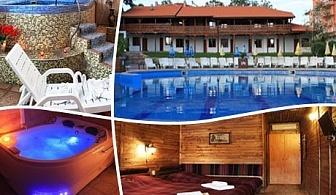 Почивка в Хисаря! Нощувка, закуска, вечеря + 2 басейна с минерална вода и релакс зона от Еко стаи Манастира
