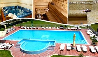 Почивка в Хисаря! 3, 5 или 7 нощувки на база All inclusive light + минерален басейн, релакс зона и СПА процедура в хотел Астрея