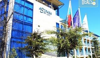 Почивка в хотел Астрея 3*, гр. Хисаря! Четири нощуви  на база All inclusive, безплатно за дете до 4г.