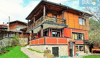 Почивка в Къща за гости Планински рай,  Копривщица на дата по избор от април до септеври! 1 нощувка в двойна, тройна стая или студио