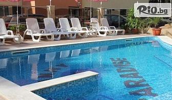 Почивка в Китен през цялото лято! Нощувка със закуска за ДВАМА + открит плувен басейн, от Хотел Съни Парадайз 3*