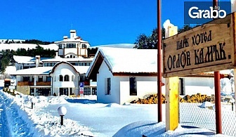 Почивка в Копривщица до края на Януари! Нощувка със закуска и вечеря
