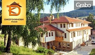 Почивка в Копривщица! Нощувка - без или със закуска и вечеря