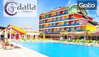 Почивка край Анталия със собствен транспорт! 7 нощувки на база All Inclusive в Blue Paradise Side Hotel & Spa 4*, Сидe