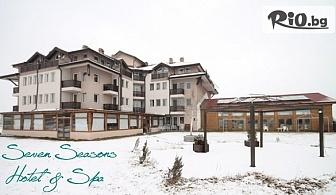 Почивка край Банско до края на Декември! Нощувка със закуска и вечеря, по избор + басейн с минерална вода и сауна, от Seven Seasons Hotel