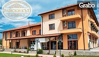 Почивка край Димитровград! 2, 3 , 4 или 5 нощувки със закуски и вечери, плюс релакс зона, в с. Радиево