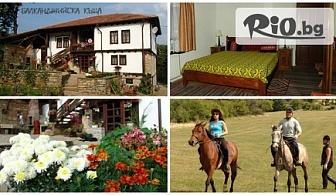 Почивка край Габрово! 2 или 3 нощувки със закуски, обеди и вечери + басейн и Конен преход, от Балканджийска къща