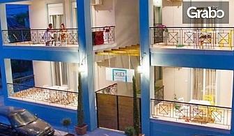 Почивка край Кавала! 2 или 3 нощувки за двама в Офринио