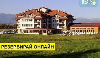 Почивка за 3 март в Апартаментен хотел Севън Сийзънс Хотел 2*, с. Баня! 3 нощувки със закуски и вечери, ползване на вътрешен басейн с минерална вода, джакузи с минерална вода, парна баня и сауна