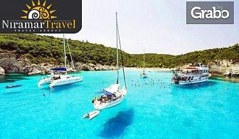 Почивка на остров Корфу! 3 нощувки със закуски и вечери, плюс транспорт
