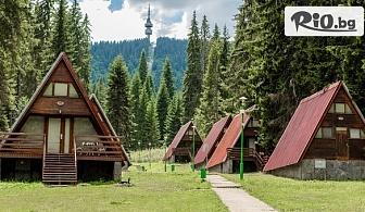 Почивка в Пампорово! Наем на вила за 1, 3 или 5 нощувки за до четирима души, от Вилно селище Малина 3*