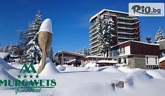 Почивка в Пампорово до средата на Април! Нощувка със закуска и вечеря + вътрешен басейн, сауна и Трансфер до ски пистите, от Гранд хотел Мургавец 4*