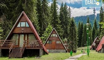 Почивка в Пампорово, Вилно селище Малина, от април до юли!  1, 3 или 5 нощувки в самостоятелна вила за двама или за трима/ четирима, безплатно за дете до 5 г.