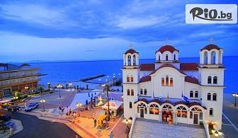 Почивка в Паралия Катерини! 5 нощувки със закуски и вечери + транспорт и възможност за посещение на Тасос, Солун, Волос и Едеса, от Мивеки Травел
