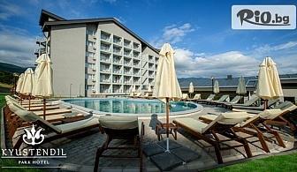 Почивка в Парк Хотел Кюстендил до края на Февруари! Нощувка със закуска + външен минерален басейн, сауна, парна баня и джакузи