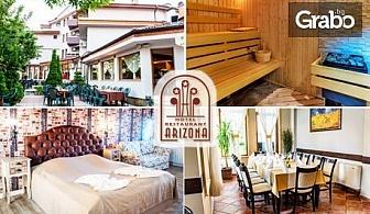 Почивка в Павел баня! 2 нощувки със закуски, вечери и възможност за обеди, плюс релакс зона