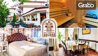 Почивка в Павел баня! 2 или 3 нощувки със закуски, вечери и възможност за обеди, с релакс зона