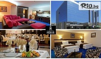 Почивка в Пазарджик до края на Ноември! Нощувка със закуска, от Гранд хотел Хебър 4*