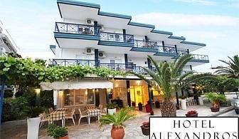 Почивка на 50 м. от плажа в Пиерия, Гърция! Нощувка + закуска за ДВАМА в хотел Alexandros