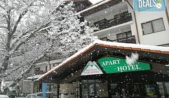Почивка през февруари или март в Апартхотел Маунтин Парадайс при Орехите 3* в Банско! Нощувка със закуска, ползване на СПА пакет - отопляем закрит басейн, сауна, парна баня, солна стая и фитнес