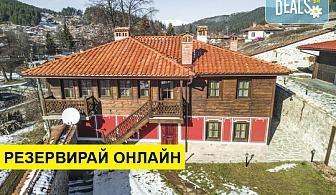Почивка в сърцето на Стара планина! 1 или повече нощувки със закуски в Къща за гости Red House, Копривщица!